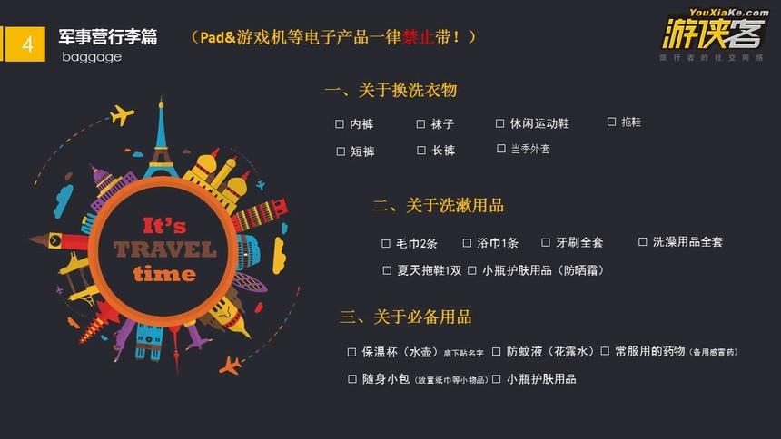 游侠客(夏)——夏令营出营温馨提示.jpg