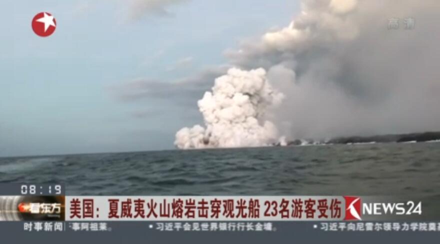 夏威夷火山熔岩击中观光船,造成23人受伤