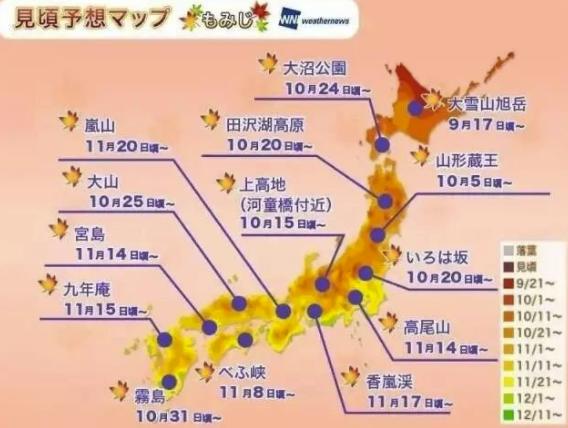 日本枫叶季,日本赏红叶时间及地点一览
